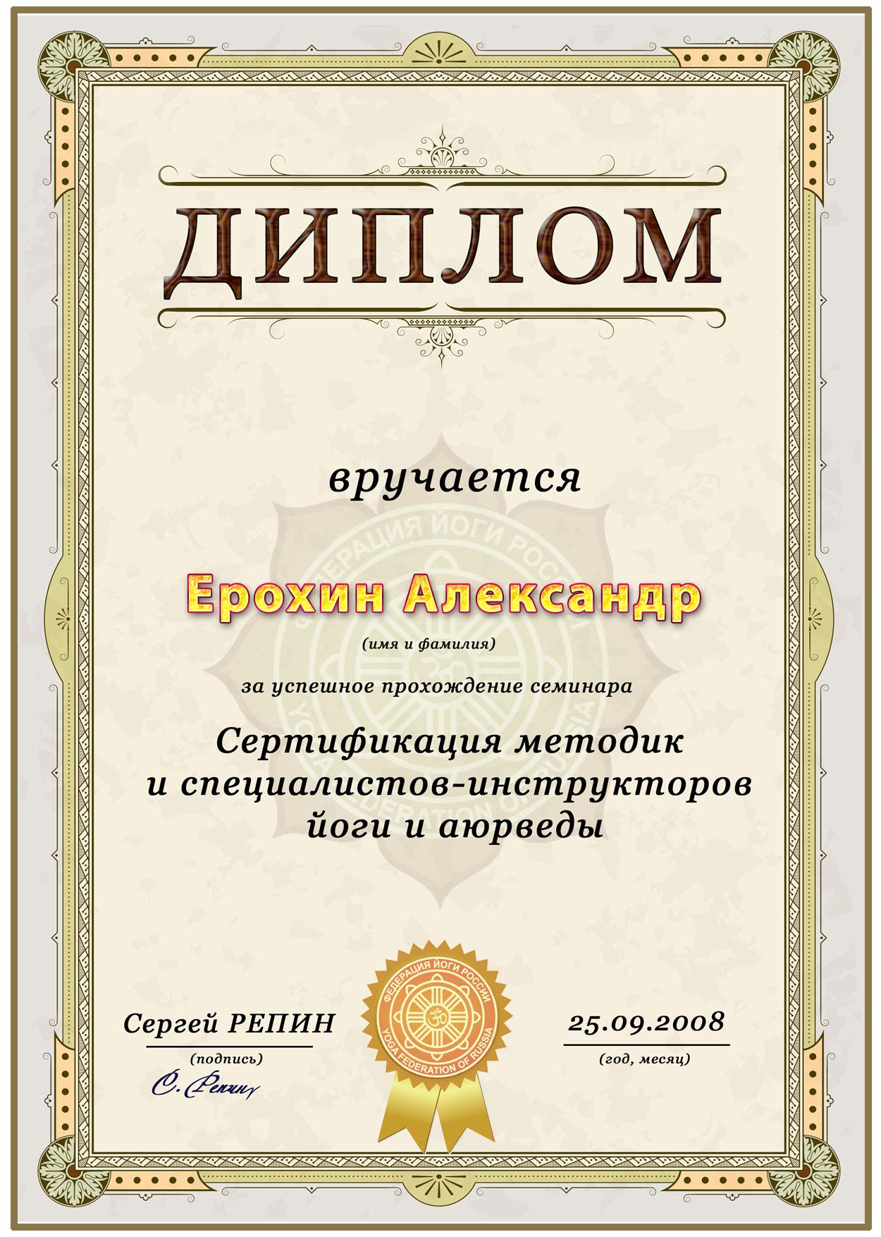 дипломы сертификаты картинки прозрачное